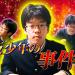 鎧坂少年の事件簿〜高校を卒業する前に高校生探偵を名乗れ〜