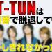 KAT-TUNはどの順番で脱退していたらカバーしきれなかったのか?