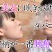 美女に吹きかけられるタバコの煙、どの銘柄が一番興奮するか