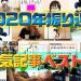 2020年振り返り〜人気記事ベスト5〜