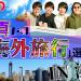 僕らの『写真だけ海外旅行』選手権!  in  渋谷