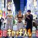 歌舞伎町キャッチスルー選手権〜個性を出してキャッチを近づけるな〜